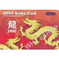 中国、ブラジル、特化した国際電話カードです。 KDDI専用回線を使用しているので、回線が安定していて...