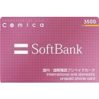 ソフトバンクテレコムが販売する国際電話カードです。  固定・公衆・携帯から全国フリーダイヤルで国際...