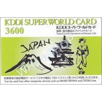 ・日本から海外、海外から日本の国際電話カードの定番!KDDIスーパーワールドカード  ・買ったらすぐ...