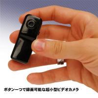 小型ビデオカメラの中では画質は上位クラス! 音声検知付きで防犯カメラにも使えます。  ■指サイズ・高...