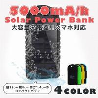 ソーラーパネル搭載!5000mAhの大容量モバイルバッテリー 外出時にはソーラー充電と、室内ではUS...