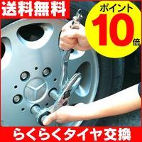 通常の1/10の力でナットの開け閉めができる! テコの原理で軽々とタイヤ交換!  これを車に常備して...