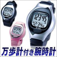 ウォッチタイプで、使いやすい、見やすい歩数計です。  シンプル操作のスタイリッシュなフォルム。腕時計...