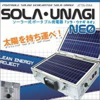 ソーラー発電機!太陽光で発電した電力を内蔵バッテリーに蓄え、家庭用電源(100V)として使用すること...