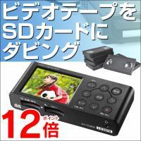 当店正規販売店!送料無料です。  8mmビデオテープやVHSビデオテープを、SDカードやUSBハード...
