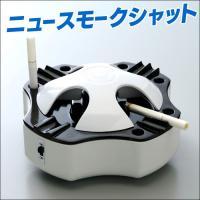 たばこのイヤ〜な煙を吸い込み、副流煙をカット!! 煙を吸い込み喫煙環境を快適に ニュースモークシャッ...