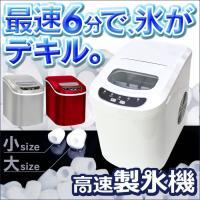 【送料無料】  1年通してず〜と使える便利な商品!!! この製氷機があれば約6分〜13分で氷が簡単に...