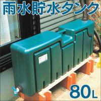 雨どいに接続して、流れてくる雨水を貯めるタンクです。 お庭や鉢植えの草花の水やりや洗車に使えば、水道...