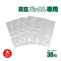 「真空パックん」純正の別売りカット済み袋です。  必要なときにすぐ使える袋タイプ。 お肉やお魚などま...