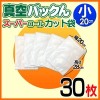 必要なときにすぐ使えるカット済み袋タイプ。 食品の小分けに便利な小さめサイズです。  ■対応機種:真...