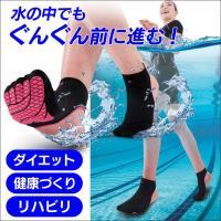 滑りやすいプール底も「グリップラバーソール」で「水の中で走れる」くらいしっかりグリップ!底面に圧着し...