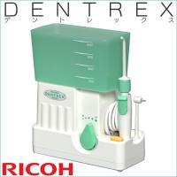 水圧 歯磨き はみがき デンタルケア ジェット 口腔 洗浄器 デントレックス リコー 口腔洗浄機 DENTREX ウォーターピック