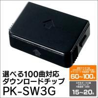 テレビにつなぐだけですぐ歌いだせる! オン・ステージ ダウンロードチップ PK-SW3G   お手本...