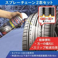 ★1本あたり1620円(税込)★  タイヤにスプレーするだけでスリップ軽減!  時速30km以下で、...