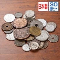 江戸時代以降の稀少なアンティーク貨幣30種類がもれなく手に入るチャンス!  今では入手することが出来...
