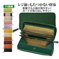 ◆小銭の出し入れのために開発された財布◆  レジのお金を払う時に慌てませんか?  この財布は、小銭と...