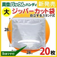 ジッパー付で簡単に真空ができる「真空パックんハンディ」専用のジッパーカット袋です。 アメリカFDA認...