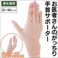 ・ロングボーンが親指を支え、さらに手首を固定。関節の動きを制限しサポートします。 ・長時間装着しても...
