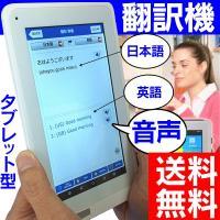 通訳いらずのタブレット型翻訳機!!おすすめです。   海外旅行が楽しくなる! 海外出張の取引をスムー...