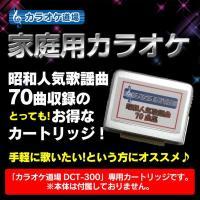 ・昭和人気歌謡曲70曲収録のお得なカートリッジ! ・歌謡曲好きにはたまらない!痺れる選曲! ■商品名...
