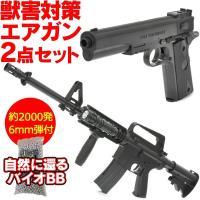 害獣、害鳥撃退!獣害対策エアガンセット!  1.M4R-1-Sモデル(ライフル) 2.コルト1911...