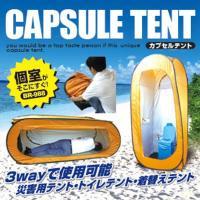 ●プライバシー確保に!どこでも簡単に設置可能!そこが個室に早変わり! ●テントはワンタッチで組み立て...