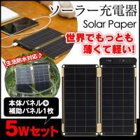 太陽があれば発電できるソーラーパネルを使った充電器です。太陽の下でパネルを開き、USBケーブルをつな...