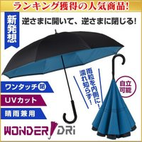 一般的な傘とは違って、裏返しに閉じます。 だから、傘に付着していた水滴を中に閉じ込め、乾いた面を持て...