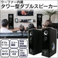 ■大迫力の重低音サウンドをご家庭で! ■高音・低音調整機能つき ■オーディオ端子入力でテレビやコンポ...