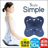 ポイント10倍 スタイル シンプル Style Simple MTG 椅子 骨盤 小型 コンパクト 座椅子 腰痛対策 骨盤 姿勢 補正 矯正 猫背 背筋 チェア オフィス リビング 産後