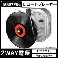 壁にかけてレコードが聴ける!  ACアダプター、単三乾電池×4(別売)の2WAYで使うことができる!...
