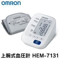 血圧計 上腕式 医療用 上腕式血圧計 家庭用 正確 小型 オムロン OMRON 上腕式血圧計 アームイン 使いやすい 見やすい 医療機器 高血圧対策 デジタル 扇形腕帯 腕