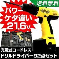 充電式 電動ドライバー21.6V 92点セットです。ドリルは金属用、コンクリート用、木工用など、ドラ...