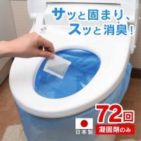 防災グッズ簡易トイレ!水不要!介護用品としても、万一の災害時、アウトドアなど、水を使わないから非常に...