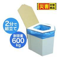 ● 組立て簡単な段ボールトイレ。災害時に最も困るトイレ対策に。耐荷重約600kgの安心タイプ災害時中...