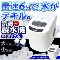 【送料無料】1年通してず〜と使える便利な商品!!  この製氷機があれば約6分〜13分で氷が簡単に作れ...