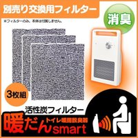 人感センサーですぐあったか♪さむーいトイレを快適にする暖房&脱臭器の交換用フィルターセット  イヤな...