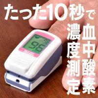 ★たった10秒で血中酸素濃度が測れる!★  指先をはさむだけ。医療現場でも使える精度(標準偏差0.5...