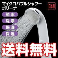 ミクロな泡が毛穴の奥まで洗浄する、賢いアリアミスト ボリーナシャワーヘッド! 節水率50%+うれしい...