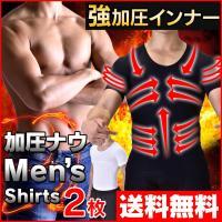あのメンズ加圧ナウにTシャツが登場! お客様のお声からついにホワイトカラーも新発売! 男の引き締めダ...