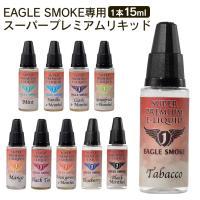 EAGLE SMOKE用のフレーバーリキッドです。  個人差はありますが、20mlで約6500回吸引...