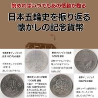 眺めればいつでもあの感動が甦る 日本五輪史を振り返る、懐かしの記念貨幣  1964年東京オリンピック...