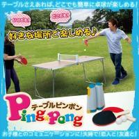 テーブルさえあれば、どこでも簡単に卓球が楽しめる!!  家のテーブル、オフィスのデスクなど、台さえあ...