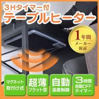 テーブルヒーター パネルヒーター デスクヒーター デスク炬燵こたつ 3Hタイマー付き 簡易こたつ 【74310-1】