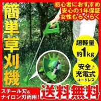 ■安全フリープロテクター採用。草刈り時の危険をしっかりガード。  ■コードレス 場所を選ばなくお庭、...