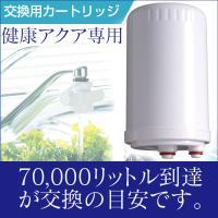 使用量が70,000リットルを超える場合は、カルキ臭がしてくる、水の出が悪くなる、塩素除去能力の低下...