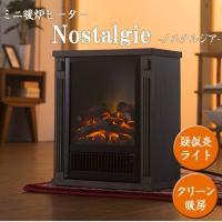 薪の擬似炎のデザインがお部屋の雰囲気を暖かくしてくれます。 外観も重厚感のあるデザインで高級感を演出...