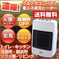 人が近くにいる時は温風を送りだし、いなくなって約2分経つと自動でOFFモードになる人感センサーを搭載...