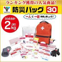 今だけレビュー記載のお約束で【送料無料】  ・突然起こる災害に備えて! ・1人に1袋の防災バッグを!...