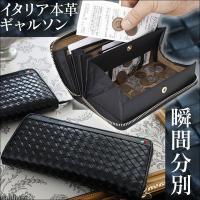 財布 長財布 メンズ ラウンドファスナー ギャルソン財布 大容量 編み込み レザー イントレチャート コインスルー財布
